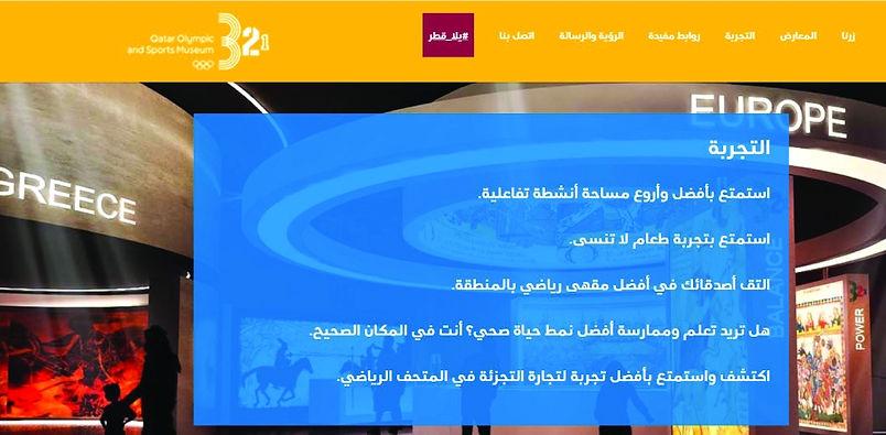 متاحف قطر تُدشن الموقع الإلكتروني لمتحف 1-2-3