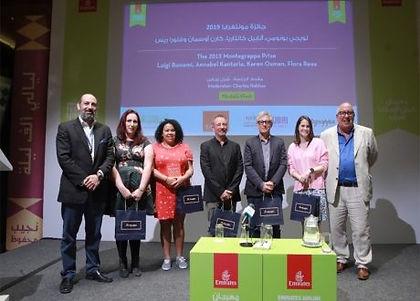 الإمارات.. إعلان الفائزين بجائزة «مونتيغرابا» للكتابة