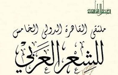 ملتقى القاهرة الدولي للشعر العربى ينطلق في يناير المقبل