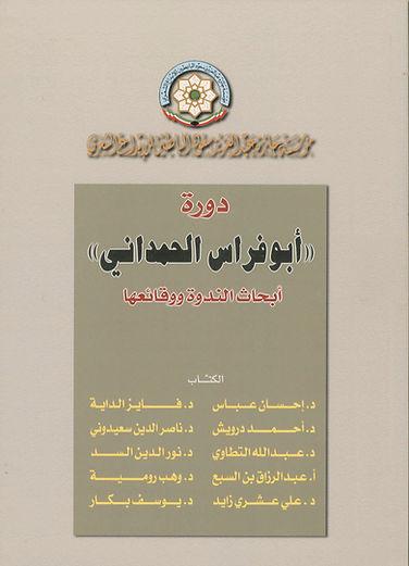 دورة أبوفراس الحمداني (أبحاث الندوة ووقائعها)