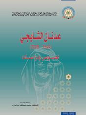عدنان الشايجي (1944 - 2008) (نصوص ودراسات)