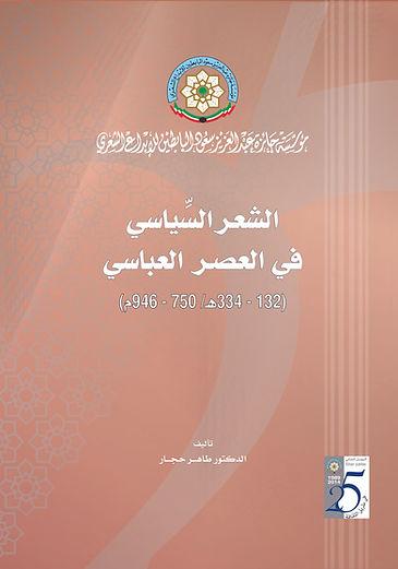 الشعر السياسي في العصر العباسي (132 - 334هـ/750 - 946م)