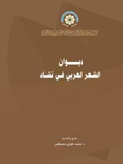 ديوان الشعر العربي في تشاد