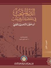 الدر المنتخب في تكملة تاريخ حلب (6 أجزاء)