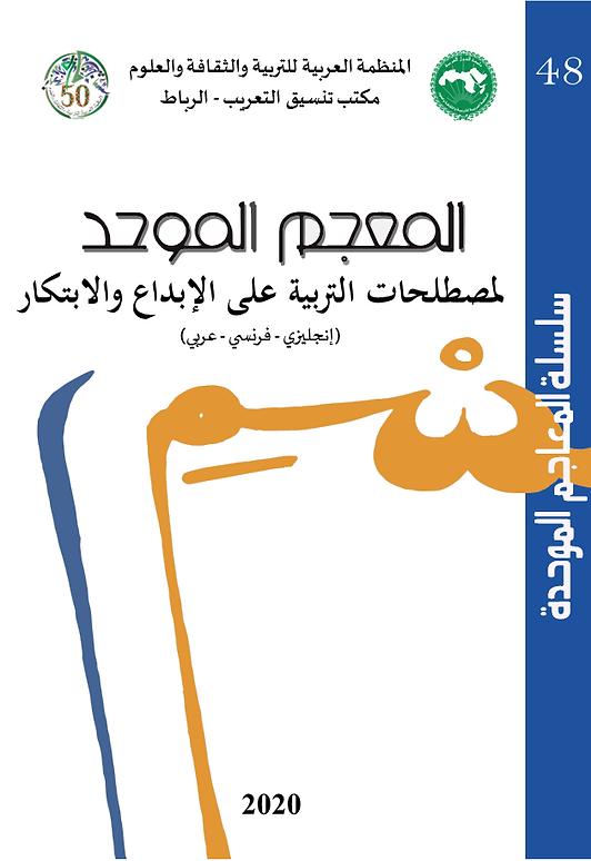ألكسو: مكتب تنسيق التعريب يغني موسوعته لعلوم التربية بإصدار معاجم موحدة بثلاث لغات