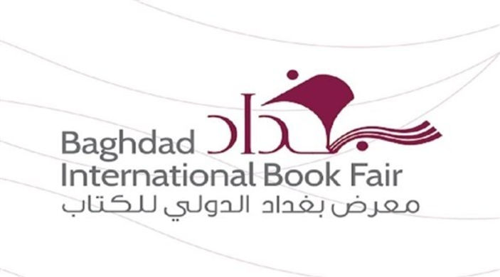 بغداد على موعد مع معرض الكتاب الدولي.. الخميس