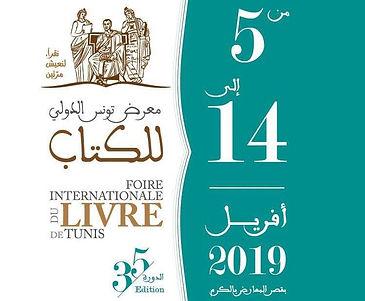 معرض تونس الدولي للكتاب ينطلق في أبريل