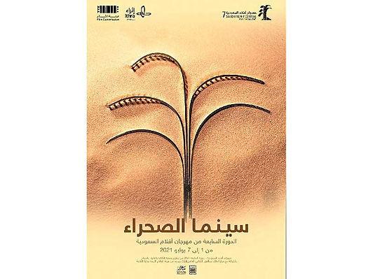 مهرجان أفلام المملكة يكرم الفائزين بجوائزه