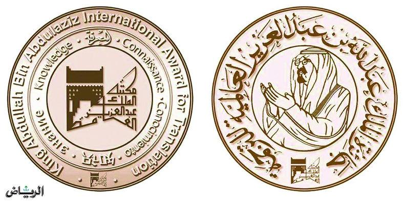 120 مرشحاً لجائزة الملك عبدالله العالمية للترجمة