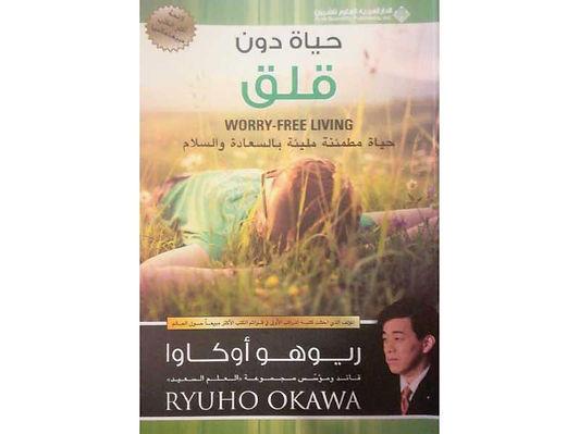 «حياة دون قلق» في صدارة الكتب الأكثر مبيعاً