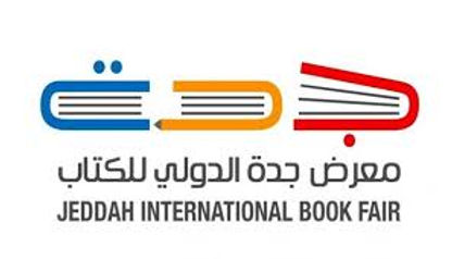 400 دار نشر من 40 دولة في معرض جدة للكتاب