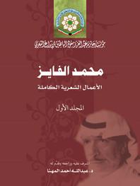 محمد الفايز (الأعمال الشعرية الكاملة)