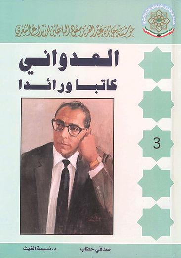 العـــــــــدواني كاتبـــــــًا ورائـــــــدًا