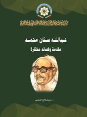 عبدالله سنان محمد  (مقدمة وقصائد مختارة)