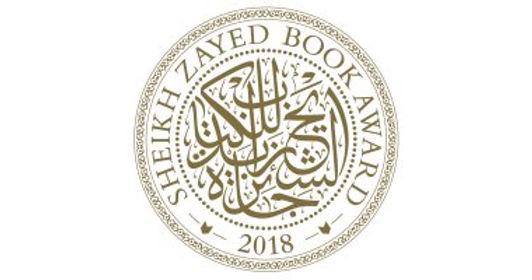 """لجنة القراءة والفرز تبدأ تقييم ترشيحات جائزة """"زايد للكتاب"""".."""