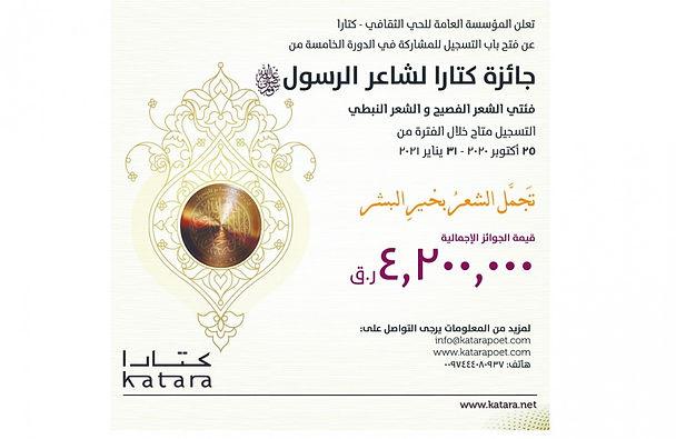 كتارا : الترشح لجائزة شاعر الرسول حتى 31 يناير