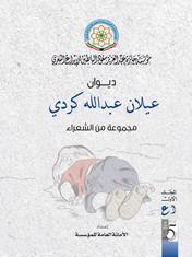 ديوان عيلان عبدالله كردي (جزءان) (مجموعة من الشعراء)