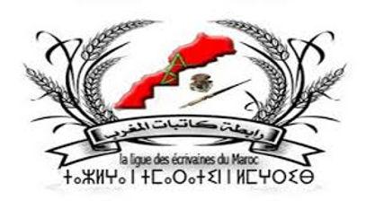 رابطة كاتبات المغرب تنادي بضمان الحق الثقافي