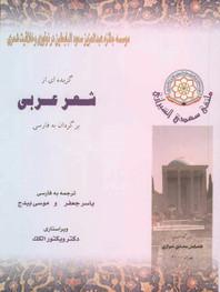 مختارات من الشعر العربي منقولة إلى الفارسية