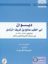 ديوان أبي الطيب صالح بن شريف (الرُّندي) المتوفى 684هـ - 1285م
