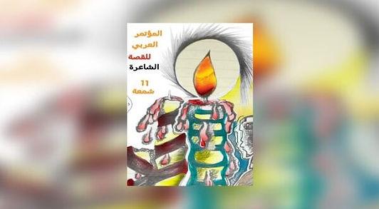 توصيات المؤتمر العربي الحادي عشر لـ«القصة الشاعرة»