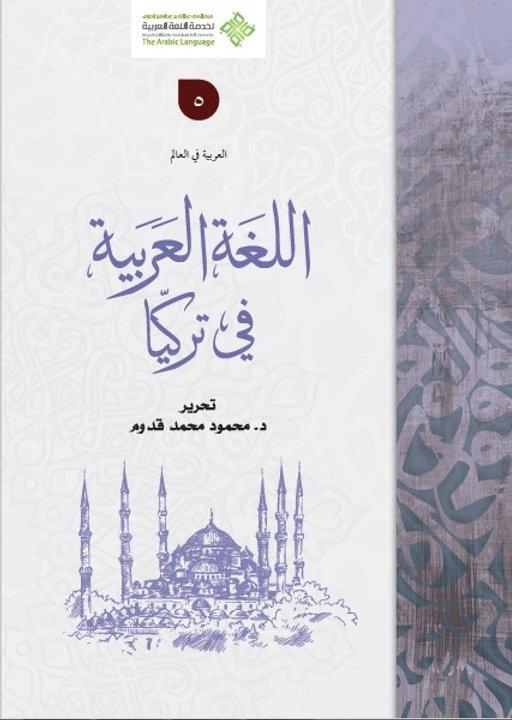 صدور مشروع اللغة العربيّة في تركيا في خمسة مجلدات