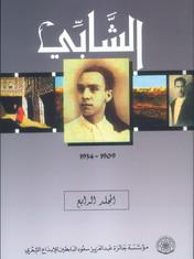 الشــابــي المجلد الرابع (رسائل حول الشابي)