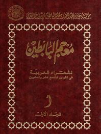 معجم البابطين لشعراء العربية في القرنين التاسع عشر والعشرين (25 مجلدًا)