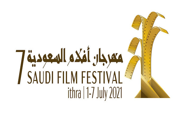 انطلاق الدورة السابعة لمهرجان أفلام السعودية في يوليو