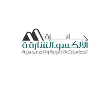 إعلان الفائزين بجائزة الألكسو- الشارقة للدراسات اللغوية والمعجمية