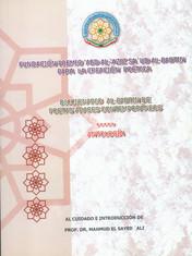 مختارات مترجمة  إلى الإسبانية من «معجم البابطين للشعراء العرب المعاصرين» تراجم وقصائد لـ (101) مائة شاعر وشاعر