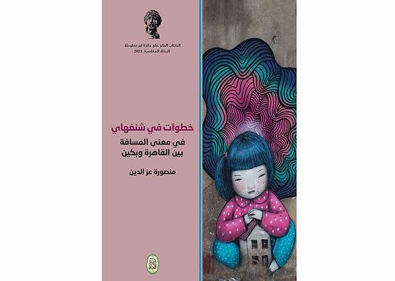 4 مغاربة يتوَّجون بجائزة ابن بطوطة لأدب الرحلة
