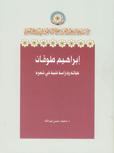 إبراهيم طوقان (حياته ودراسة فنية في شعره)