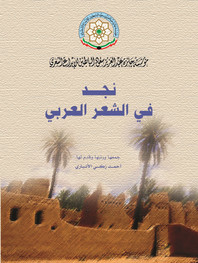 نجد في الشعر العربي