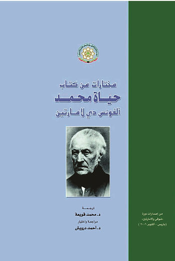 مختارات من كتاب «حياة محمد»