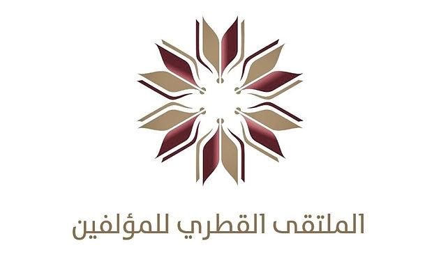 انطلاق فعاليات الملتقى السنوي الرابع للملتقى القطري للمؤلفين عن بعد