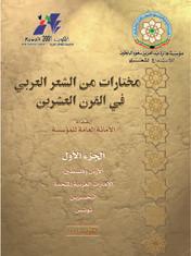 مختارات من الشعر العربي في القرن العشرين  (خمسة أجزاء)