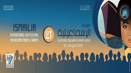 انطلاق الدورة 21 من مهرجان الإسماعيلية للأفلام التسجيلية والقصيرة