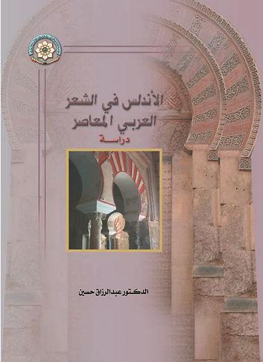 الأنـــدلـــس  في الشعر العربي المعاصر (دراســــــــــــة)