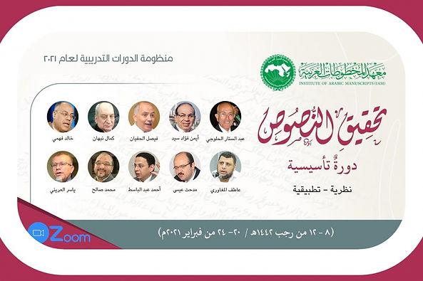 معهد المخطوطات العربية يعقد دورة تدريبية حول تحقيق النصوص