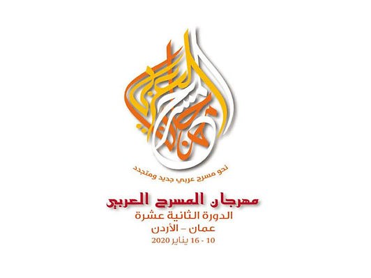 تأجيل الدورة الـ13 من مهرجان المسرح العربي