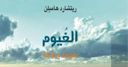 """إصدار الترجمة العربية لكتاب """"الغيوم فى الطبيعة والثقافة"""""""