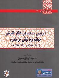 الرئيس: سعيد بن حَكَم القرشي حياته وما تبقّى من شعره (601 - 680هـ / 1204 - 1281م)