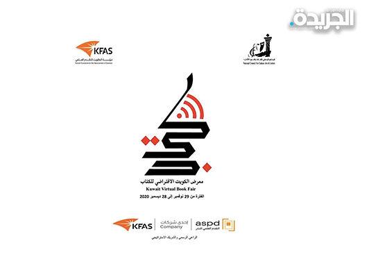 إقامة معرض الكويت الافتراضي للكتاب في الـ29 من نوفمبر الجاري
