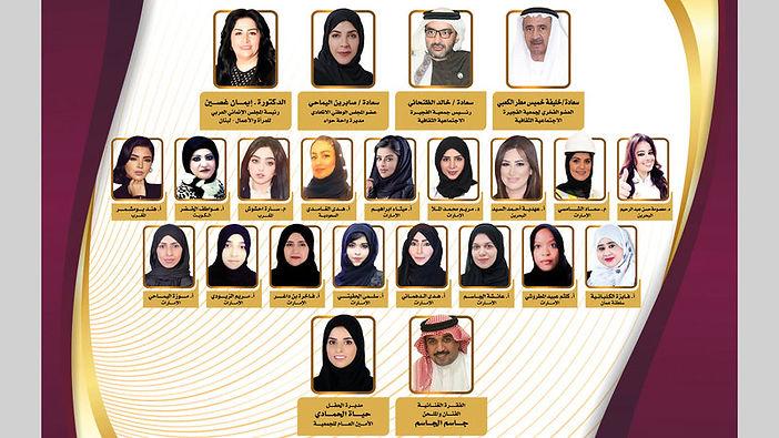 «الإنمائي العربي» يكرّم 17 امرأة عربية بجائزة «بصمة قائدة»