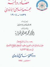 مصادر دراسة محمود سامي البارودي (1839 - 1904)