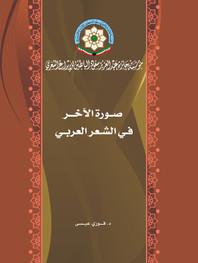 صورة الآخر في الشعر العربي