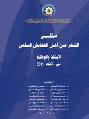 ملتقى الشعر من أجل التعايش السِّلمي الأبحاث والوقائع - دبي - أكتوبر 2011م