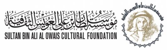"""ملتقى """"التسامح وحوار الثقافات"""" في العويس الثقافية"""