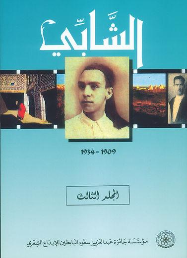 الشــــــابـي المجلد الثالث (في مرآة معاصريه)